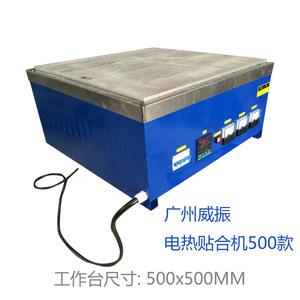珍珠棉电贴合机500加强款(无胶贴合)